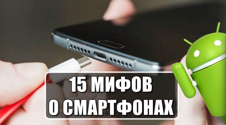 15 мифов о смартфонах
