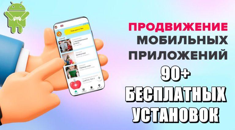 90 бесплатных Андроид установок