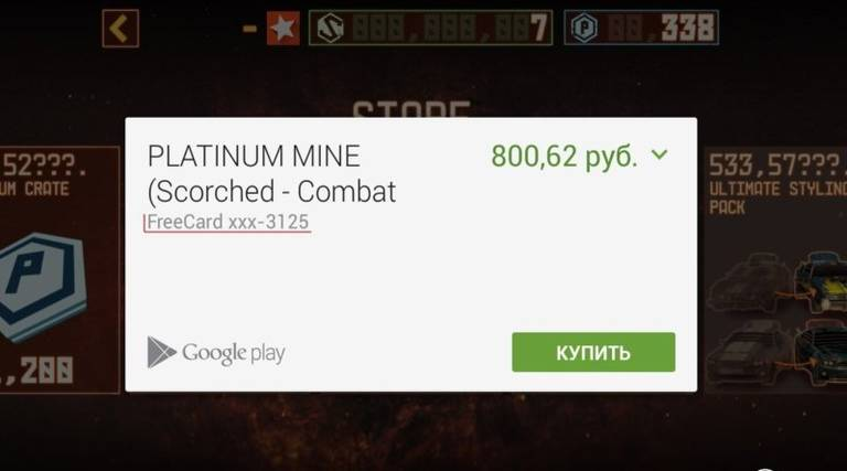 Бесплатная покупка в игре