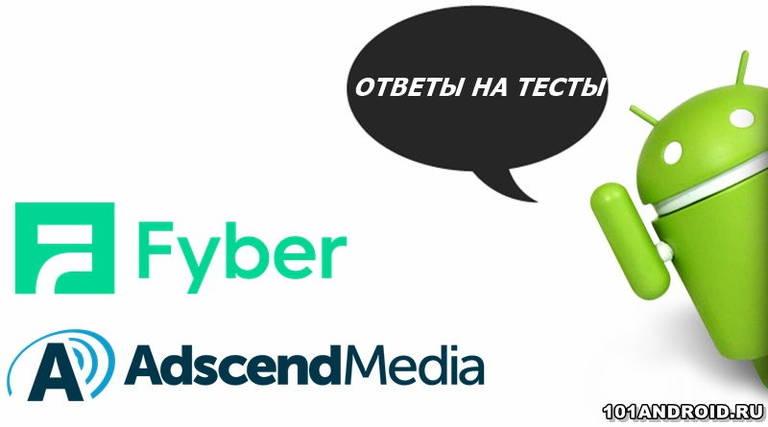 Fyber Adscend ответы