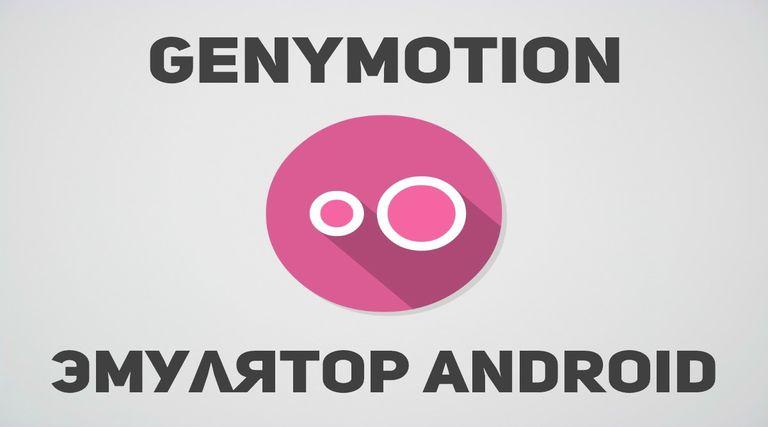 GenyMotion эмулятор андроид