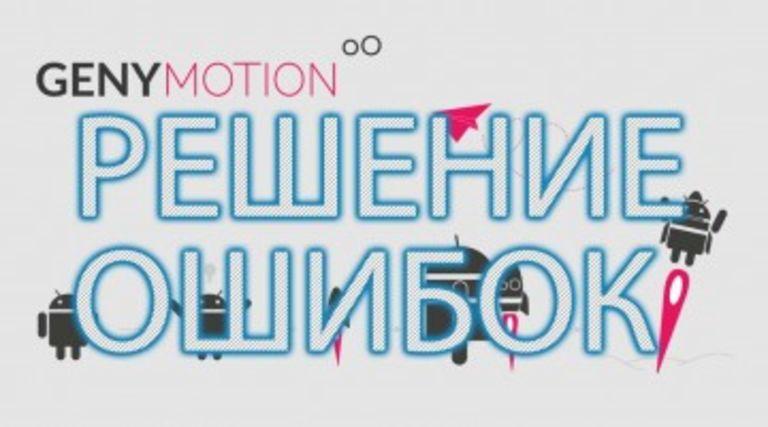 GenyMotion решение ошибок
