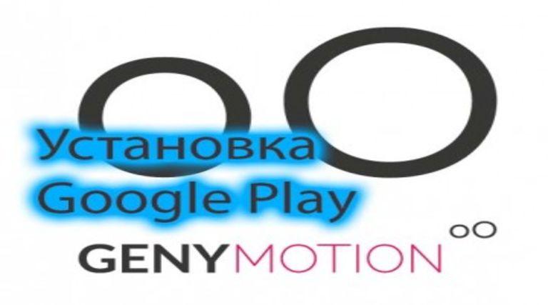 GenyMotion установка Google Play