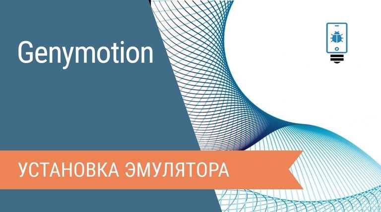 GenyMotion установка эмулятора