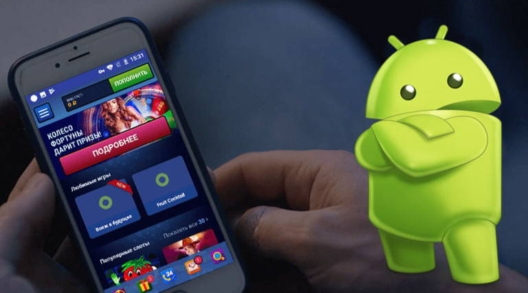 Игровые автоматы на Андроид