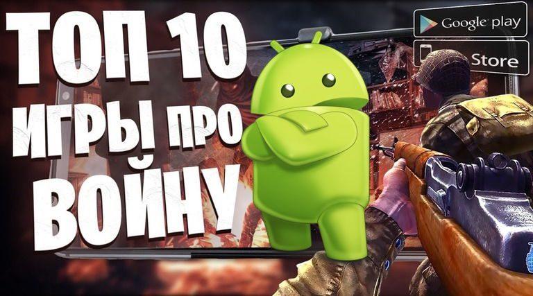 Игры про войну на Андроид