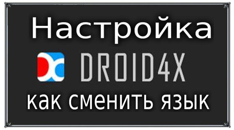 Эмулятор Droid4x как сменить язык
