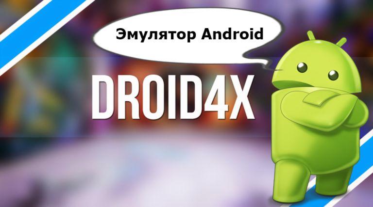 Эмулятор Droid4x