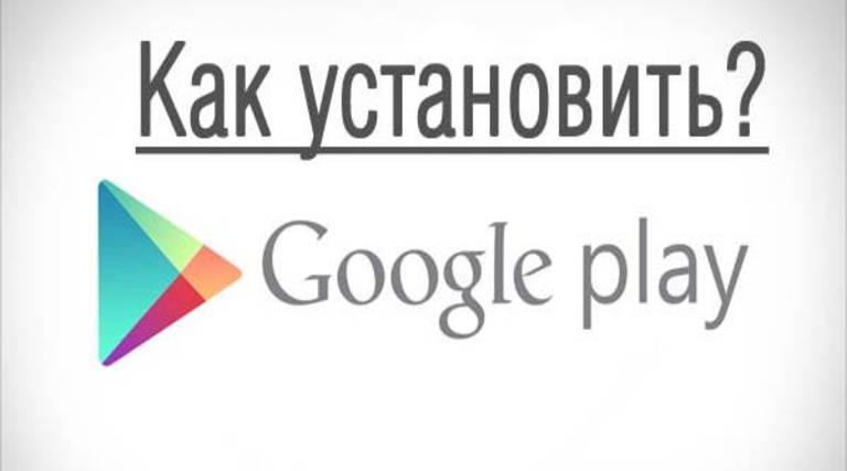 Как установить Google Play