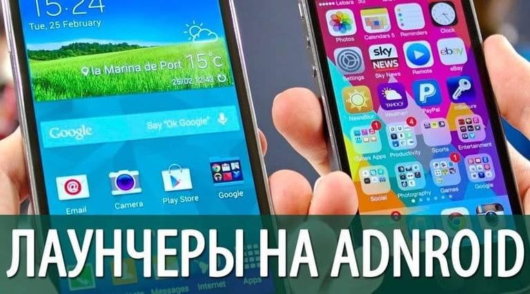 Лаунчеры на Android