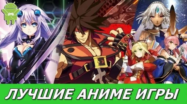 Лучшие аниме игры