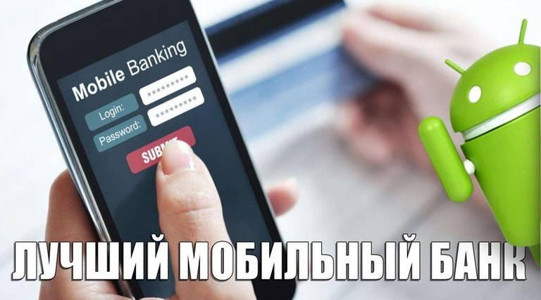 Лучшие банковские приложения
