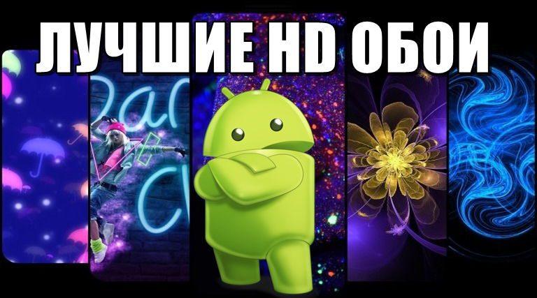 Лучшие HD обои