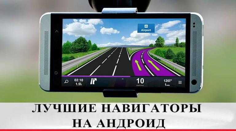 Лучшие навигаторы на Андроид