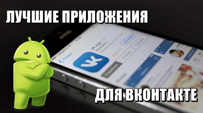 Лучшие приложения для Вконтакте
