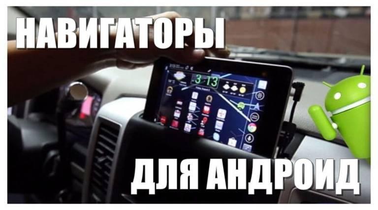 Навигаторы для андроид