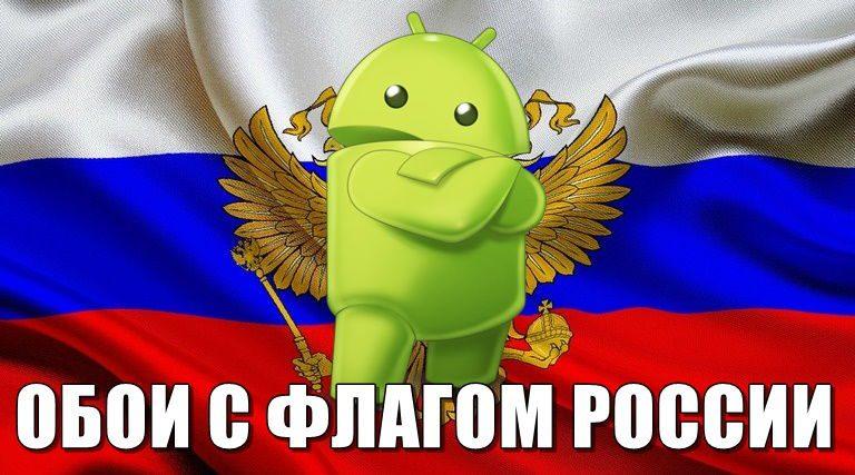 Обои с флагом России