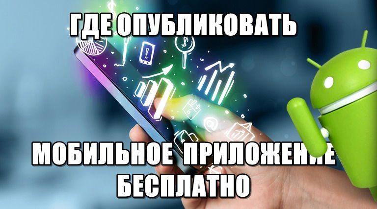 Опубликовать приложение бесплатно
