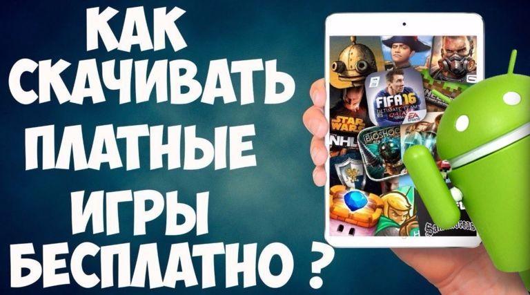 Платные игры бесплатно на Андроид