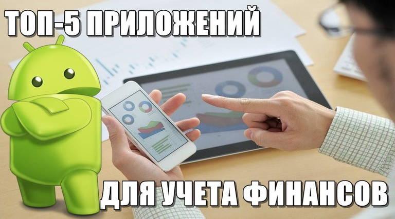 Приложения для учета финансов