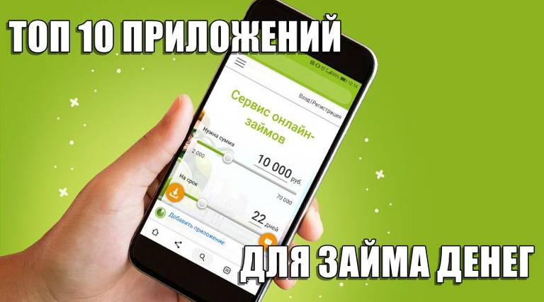 Приложения для займа денег