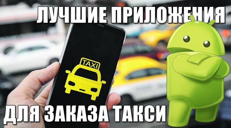 Приложения для заказа такси