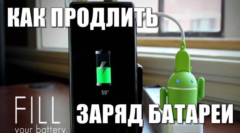 Продлить заряд батареи