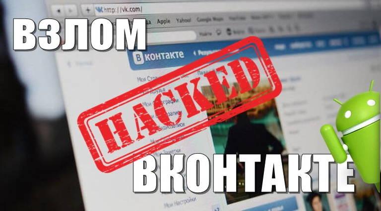 Программы для взлома Вконтакте