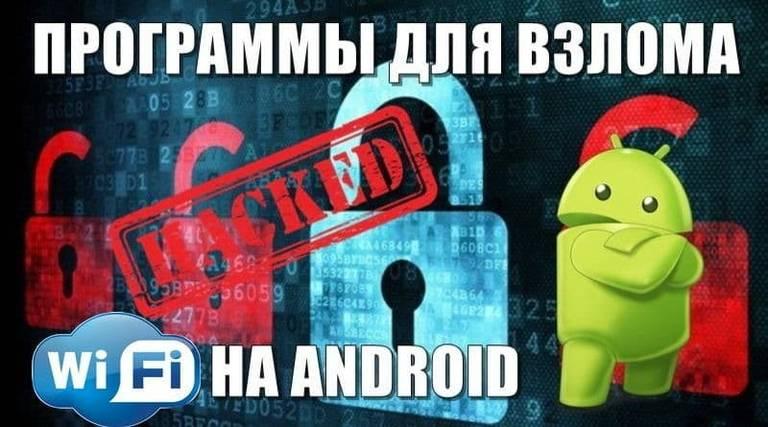 Программы для взлома Wi-Fi на Андроид