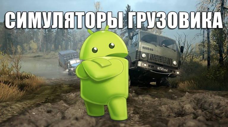 Симуляторы грузовика