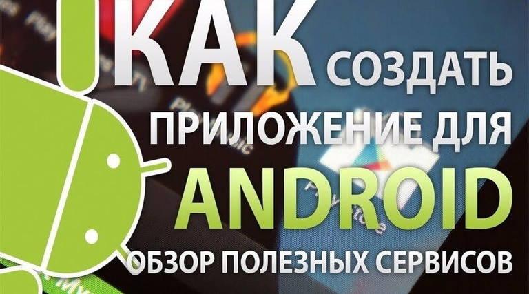 Создать приложение для андроид