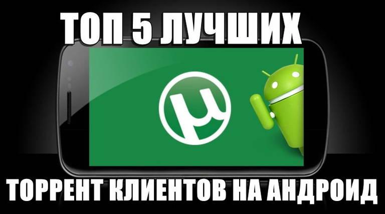 Топ 5 лучших торрент клиентов на Андроид