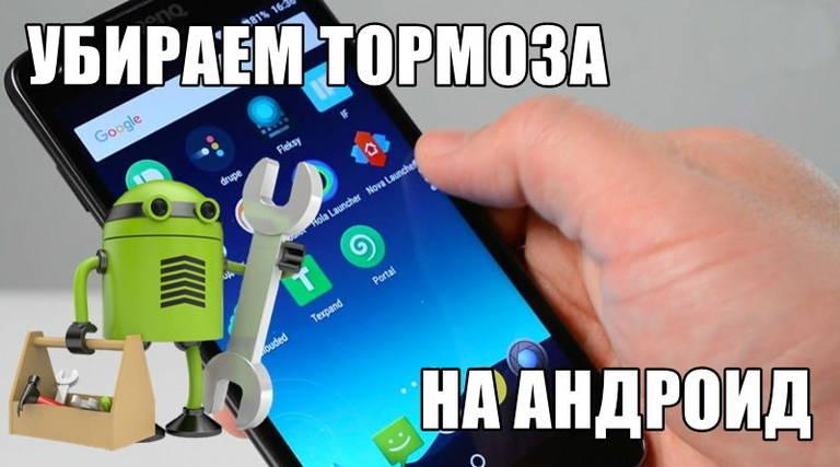 Убираем тормоза на Андроид